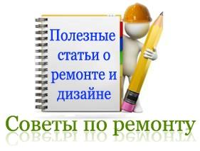Советы по ремонту и отделке квартиры в Екатеринбурге