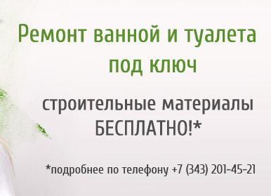 Акция бесплатный материал для ремонта ванной и туалета под ключ