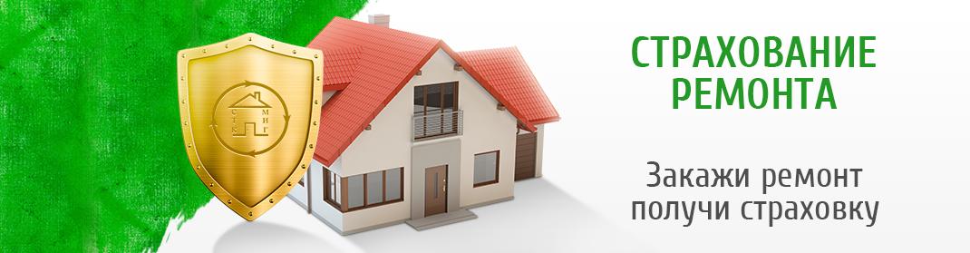 Закажи ремонт квартиры получи страховку